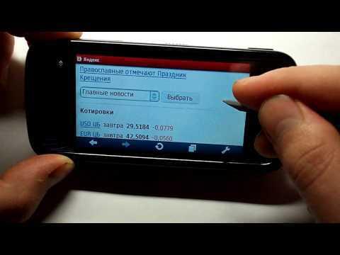 Обзор Nokia 5800: Opera 10 beta 2 браузер (WiFi подключение)