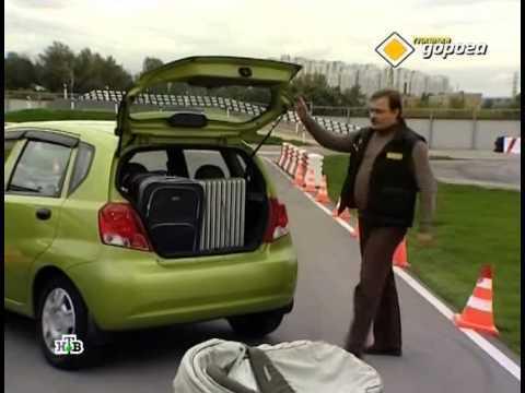 Главная дорога Chevrolet Aveo