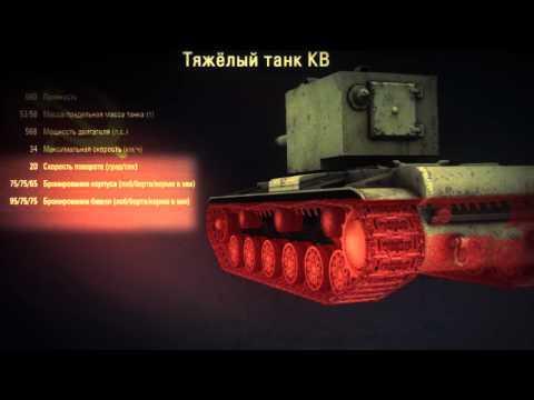 Геймплей WoT. Тяжелые танки