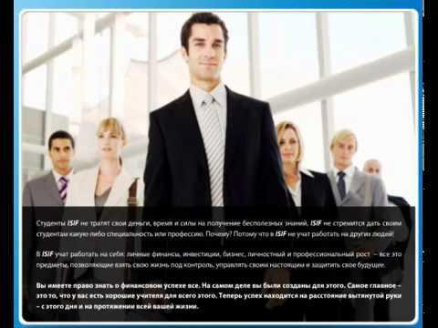 Бизнес-образование ISIF по стандартам МВА!