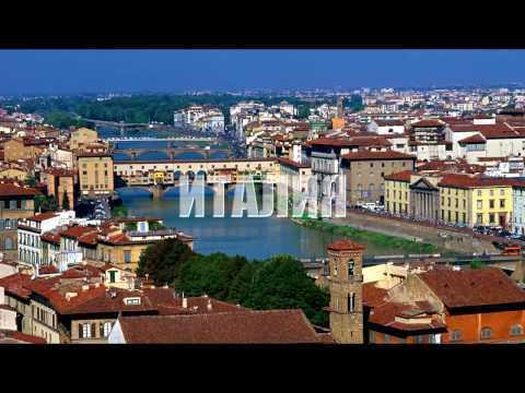 Путешествие по Италии - Рим, Пиза, Флоренция