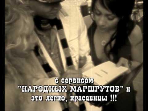 Hot only russian ride - бюджетный молодёжный сервис путешествий!