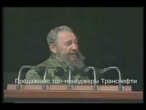 Кастро о Навальном