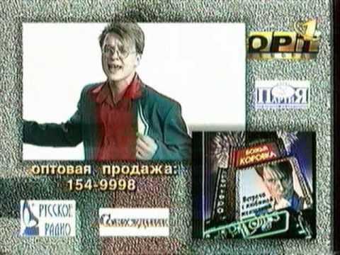 Старая реклама и анонсы на ОРТ 1998