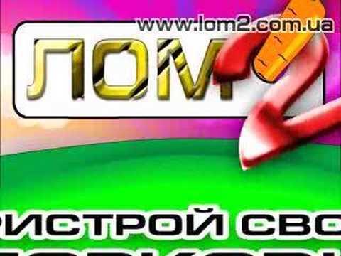 ДОМ 2 - пародийное мульт шоу ЛОМ2 (Часть 3)