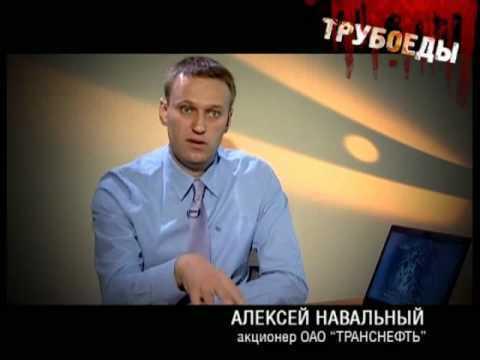 Роспил Транснефти или как Путин курировал откаты