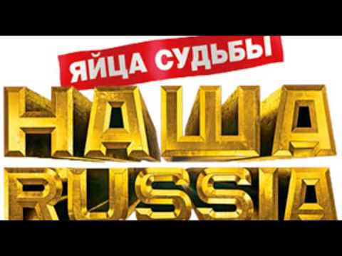 OST Наша Russia DJ Грув
