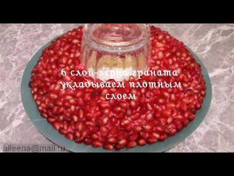 Салат Гранатовый браслет show0