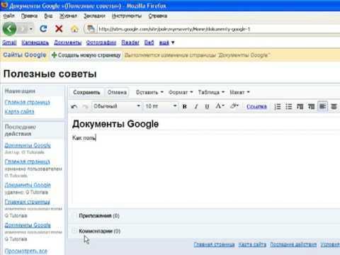 Как создать Сайт Google