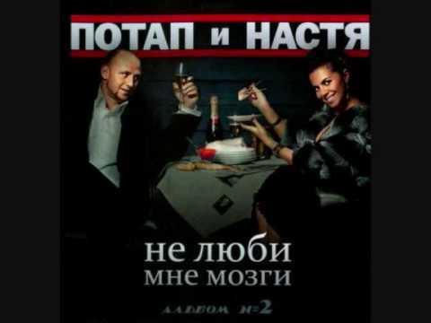 Потап и Настя Каменских- Сандаль