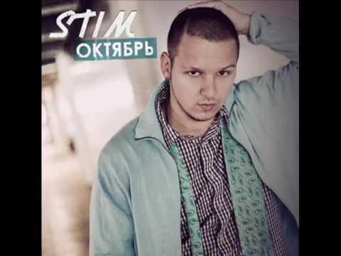 St1m - Когда я открою глаза
