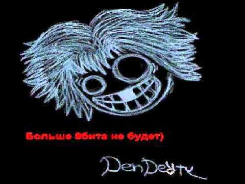 DenDerty - 8 веселуха