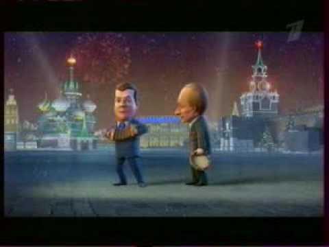 [Мульт личности в Оливье Шоу 2010] - Медведев и Путин