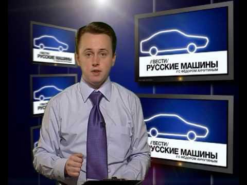Русские машины с Фёдором Анчутиным, выпуск 26.08.07