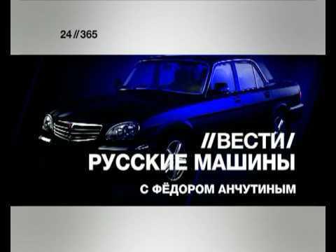 Промо-ролик Русские машины с Федором Анчутиным