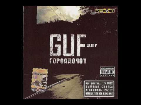 Guf - Свадьба ft Slim (Centr)