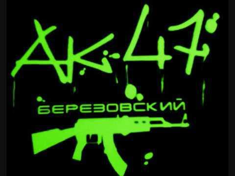 АК-47 - Эй не п*зди
