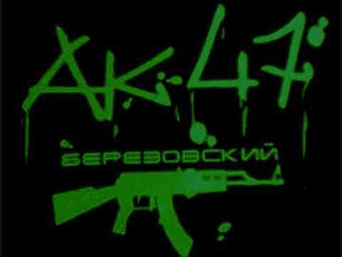 АК-47 - Нарики в двенарике
