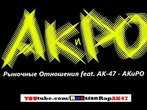 Рыночные Отношения feat. АК-47 - Ак и РО