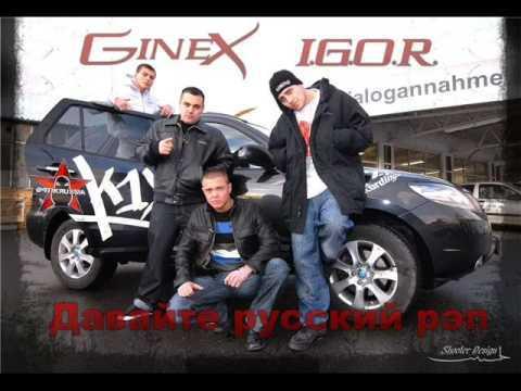 Ginex - Давайте русский рэп (prod. by Twi$terBeatz)