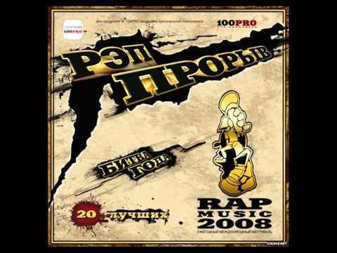 Русский рэп (2010)