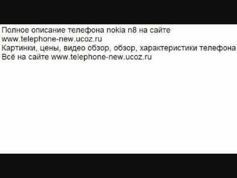 Новый Nokia n8 обзор телефона.wmv