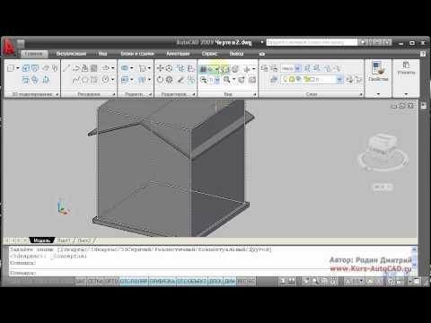 Урок 5-1: Практика: моделирование 3D дома в Autocad 2009
