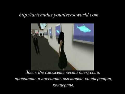 Youniverseworld 3Д  новые возможности для общения и бизнеса.