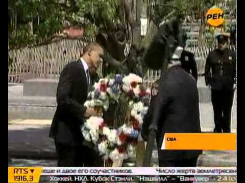 Барак Обама почтил память жертв теракта 11 сентября