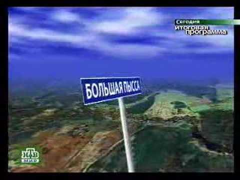 НТВ - говорящие названия деревень
