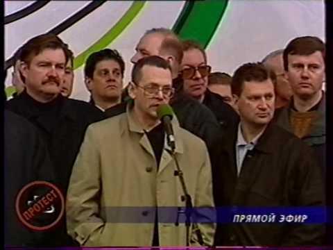 Митинг НТВ в 2001 году в Останкино. Чайф Не спеши.